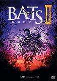 BATS2 蝙蝠地獄 [DVD]