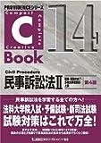 PROVIDENCEシリーズ C-Book民事訴訟法II<第4版>