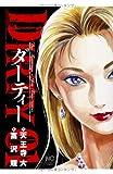 DIRTY〜ダーティー〜 / 天王寺 大 のシリーズ情報を見る