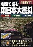 地図で読む東日本大震災—大地震・福島原発・災害予測
