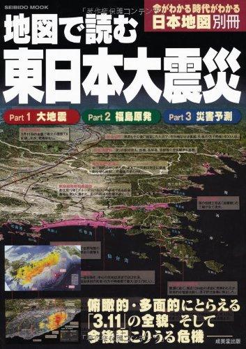 地図で読む東日本大震災―大地震・福島原発・災害予測 (SEIBIDO MOOK 今がわかる時代がわかる日本地図別冊)