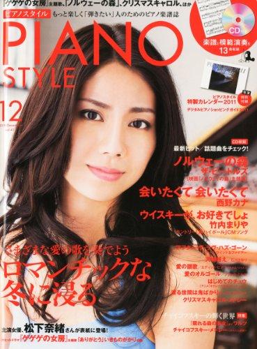 PIANO STYLE (ピアノスタイル) 2010年 12月号 (CD、カレンダー、小冊子付き) [雑誌]