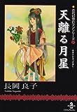 天離る月星 (秋田文庫―古代幻想ロマンシリーズ)