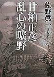甘粕正彦 乱心の曠野 (新潮文庫)