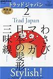 NHK テレビ Trad Japan (トラッドジャパン) 2013年 02月号 [雑誌]