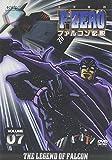 F-ZERO ファルコン伝説 VOLUME7[DVD]
