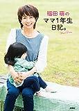 福田 萌のママ1年生日記。 (扶桑社BOOKS)