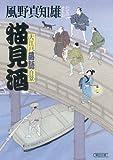 猫見酒 大江戸落語百景 (朝日文庫)