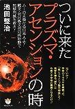 ついに来たプラズマ・アセンションの時 ムーの末裔たる日本人よ! 縄文・明日香文明の再始動で地球消滅を救え!