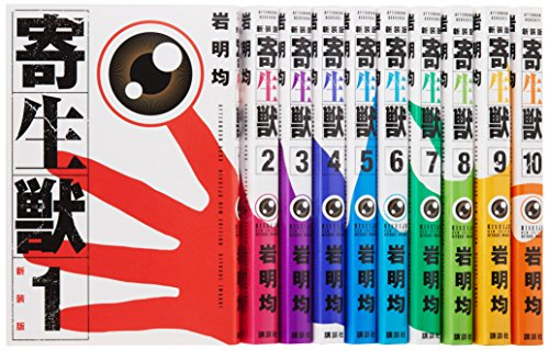 寄生獣 新装版 コミック 全10巻完結セット