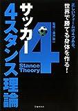 サッカー4スタンス理論
