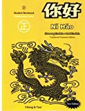 img - for Ni Hao 2: Traditional Character (Chinese Edition) book / textbook / text book
