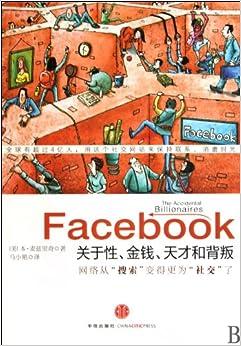accidental billionaires founding facebook betrayal