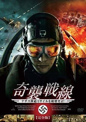 奇襲戦線 ナチス弾道ミサイルを破壊せよ!(2枚組/完全版) [DVD]