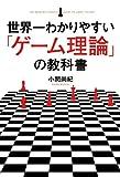 世界一わかりやすい「ゲーム理論」の教科書 (中経出版)