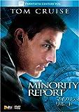 マイノリティ・リポート (ベストヒット・セレクション) [DVD]