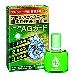 【第2類医薬品】アイリスAGガード 10mL