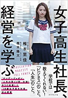 [椎木里佳×椎木隆太] 女子高生社長、経営を学ぶ