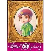 マコちゃんのリップクリーム(10) (シリウスKC)