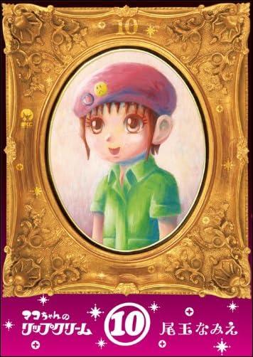 マコちゃんのリップクリーム 10   シリウスコミックス
