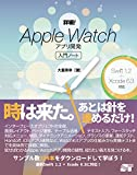 詳細!Apple Watch アプリ開発入門ノート Swift1.2 + Xcode6.3対応 (Oshige introduction note)