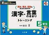 漢字・言葉のきまりトレーニング―読み,書き,意味をまとめておぼえる! (5年生) (論理エンジン方式)