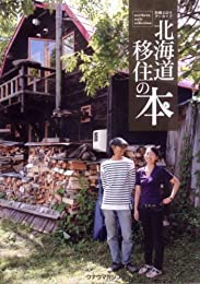 北海道移住の本