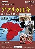 NHKカルチャーラジオ 歴史再発見 アフリカは今―カオスと希望と (NHKシリーズ)