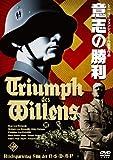意志の勝利 [DVD]