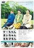 すーちゃん まいちゃん さわ子さん [DVD]
