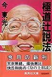極道辻説法 (集英社文庫) -