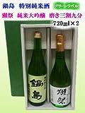 鍋島 特別純米 グリーンラベル&獺祭 純米大吟醸 磨き三割九分 [並行輸入品]