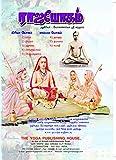Raja Yogam