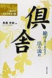 倶舎―絶ゆることなき法の流れ (龍谷大学仏教学叢書 4)