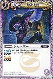 【バトルスピリッツ】 《ヒーローハイランカーパック》 シャ・ズー コモン bsc09-bs01-036