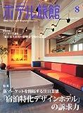 月刊 ホテル旅館 2011年 08月号 [雑誌]