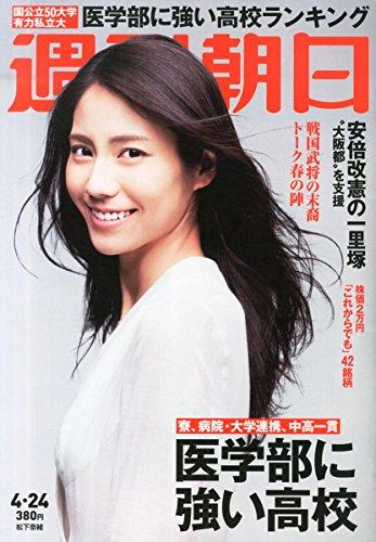 週刊朝日 2015年 4/24 号 [雑誌]