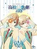 『スタミュ』第1巻 (イベント優先販売申込券付き DVD初回限定版)