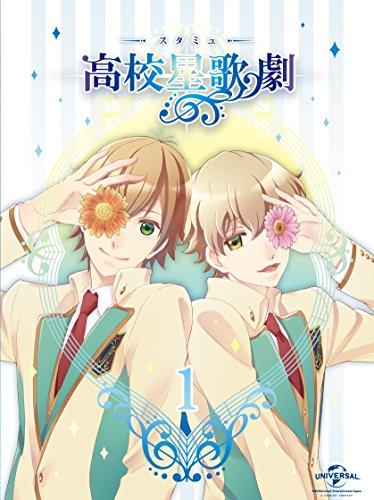 『スタミュ』第1巻 (イベント優先販売申込券付き Blu-ray初回限定版)