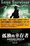 Lone Survivor: The Eyewitness Account of Operation Redwing and the Lost Heroes of SEAL Team 10 (Chinese Edition)
