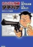 めしばな刑事タチバナ(6)[ポテトチップス紛争] (TOKUMA COMICS)