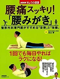 NHKきょうの健康 腰痛スッキリ!「腰みがき」―整形外科専門医がすすめる「姿勢」と「体操」 (生活実用シリーズ)