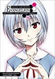 img - for Neon Genesis Evangelion: The Shinji Ikari Raising Project Volume 15 book / textbook / text book