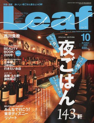 Leaf (リーフ) 2009年 10月号 [京都・滋賀のタウン情報誌]