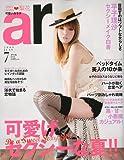 ar (アール) 2009年 07月号 [雑誌]