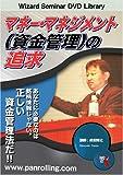 DVD マネー・マネジメント(資金管理)の追求