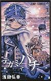 テガミバチ 3 (3) (ジャンプコミックス)