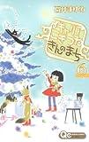 キャリア こぎつね きんのまち 6 (クイーンズコミックス)
