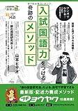 マンガでわかる! 大逆転の中学受験国語2  入試国語力をつける奇跡のメソッド (YELL books) -