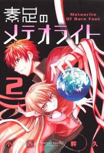 素足のメテオライト(2) (ブレイドコミックス)